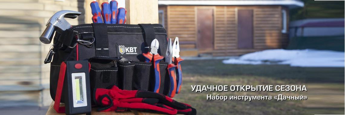 """79367 Набор инструментов """"Дачный"""" КВТ"""