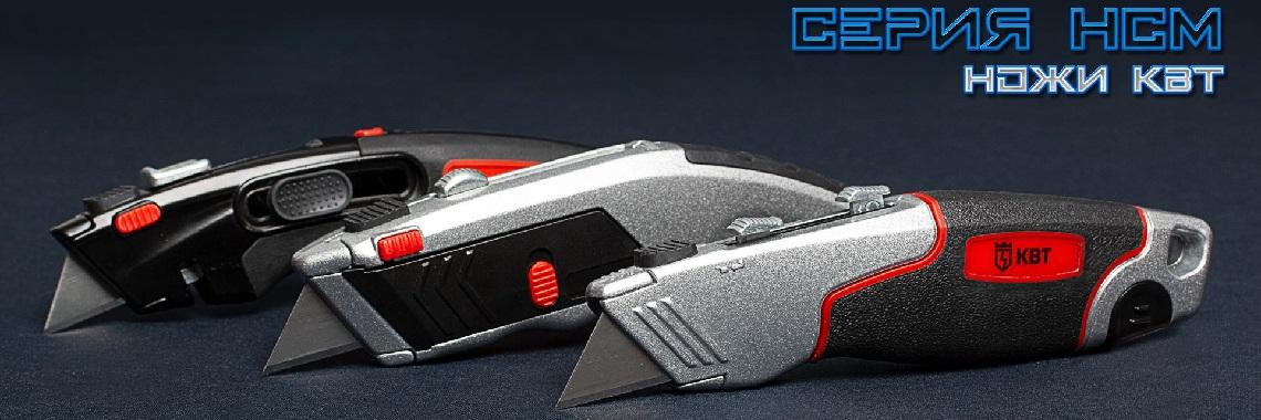 Универсальные ножи серии НСМ от КВТ