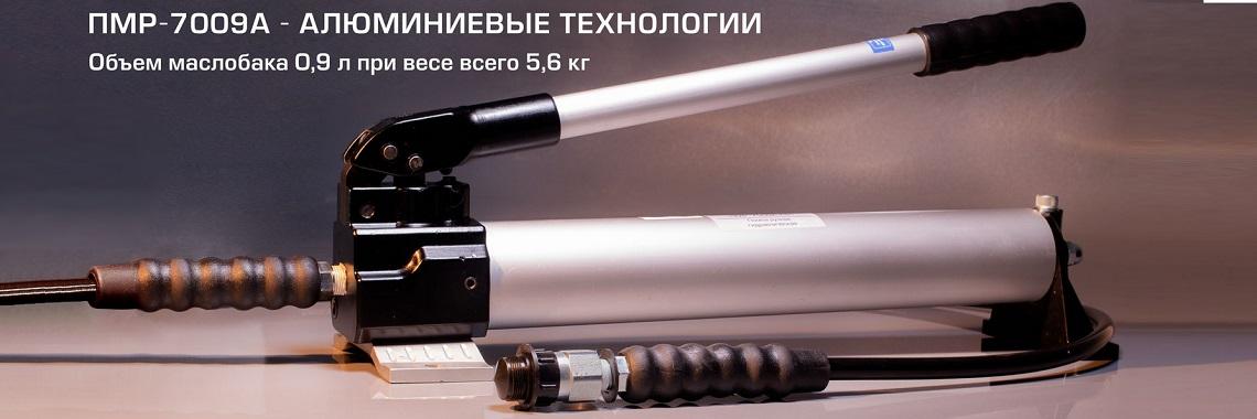 77713 Помпа гидравлическая ручная ПМР-7009А КВТ